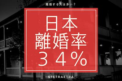 日本離婚率34%