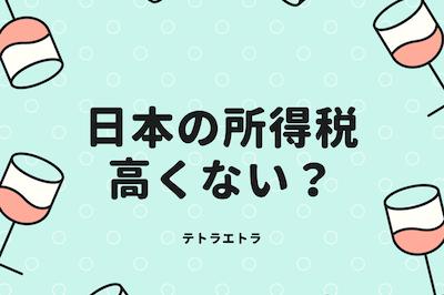 japanshotokuzei