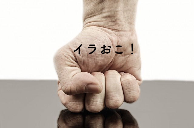 イライラの拳