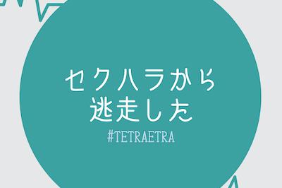 sekuharanigeru