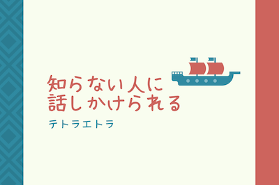 shiranaihito