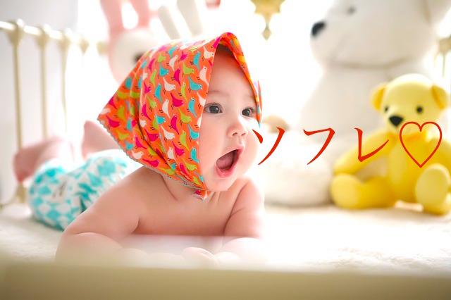 ソフレ♡と呟く可愛い赤ちゃん