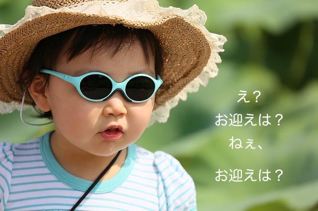 children-1160096_640