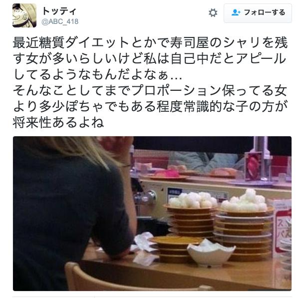 回転寿司でシャリを残す女