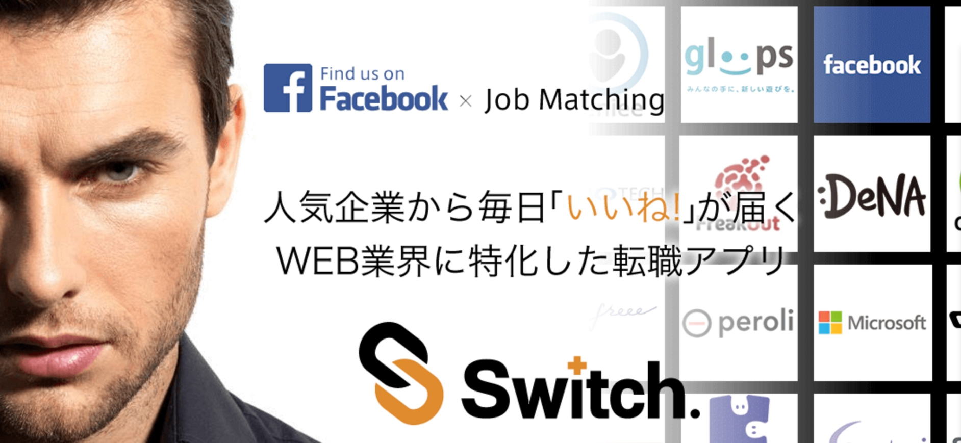 Facebookで登録可能!転職サイトSwitch.