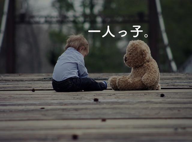 一人っ子の性格の特徴と恋愛