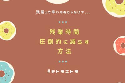 zangyoujikanherasu