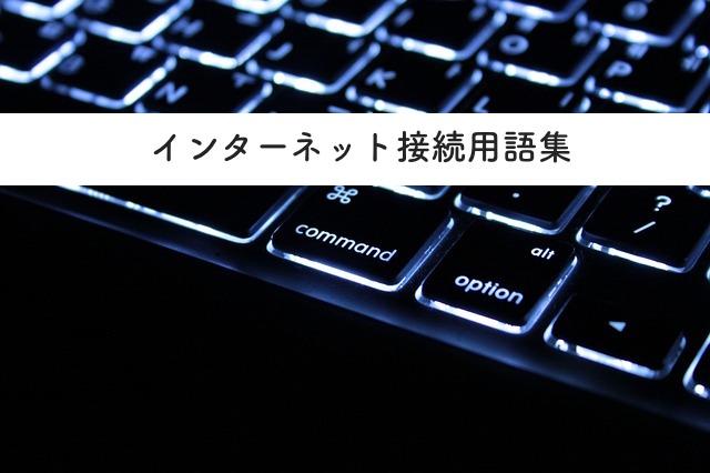 インターネット接続用語