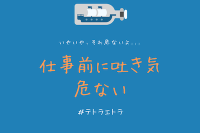 shigotomaehakike