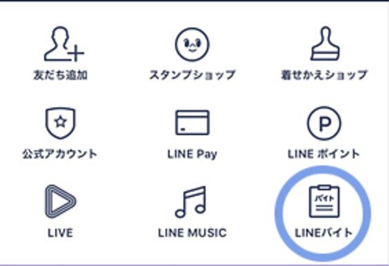 LINEバイト操作画面