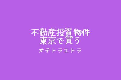不動産投資物件を東京で買う