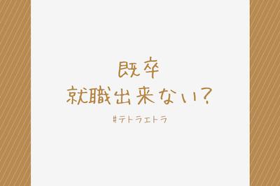 kisotsushushokudekinai