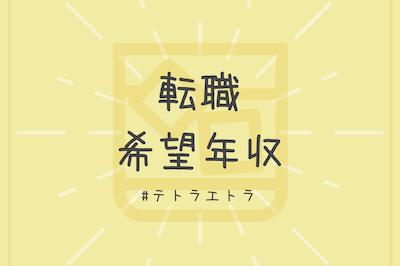 tenshokukibounenshu