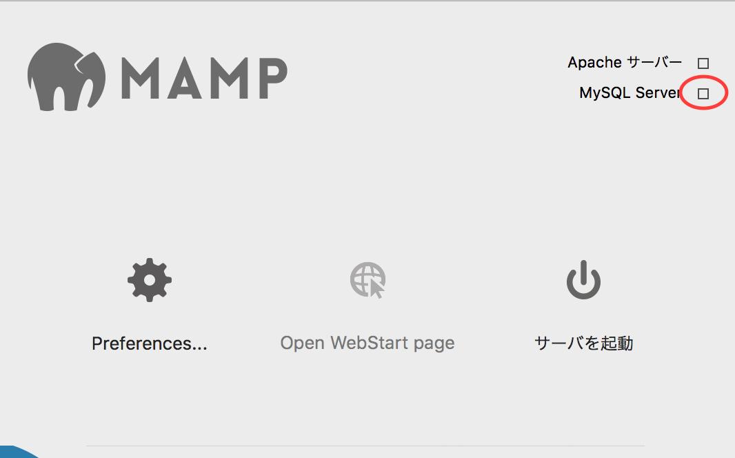 MAMPのMySQLサーバーが起動しない画面