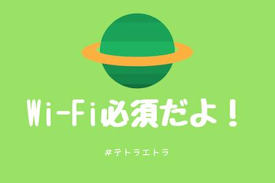 海外旅行wifi