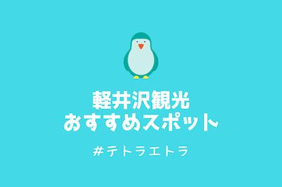 軽井沢観光スポット