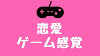恋愛がゲーム感覚