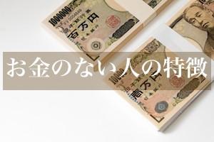 お金のない人の特徴