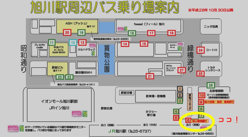 旭川駅バスロータリー