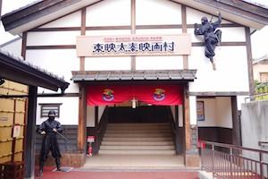京都の太秦映画村