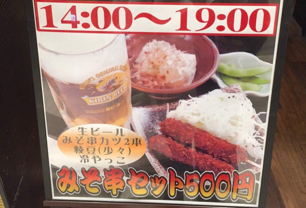 味噌くしセット