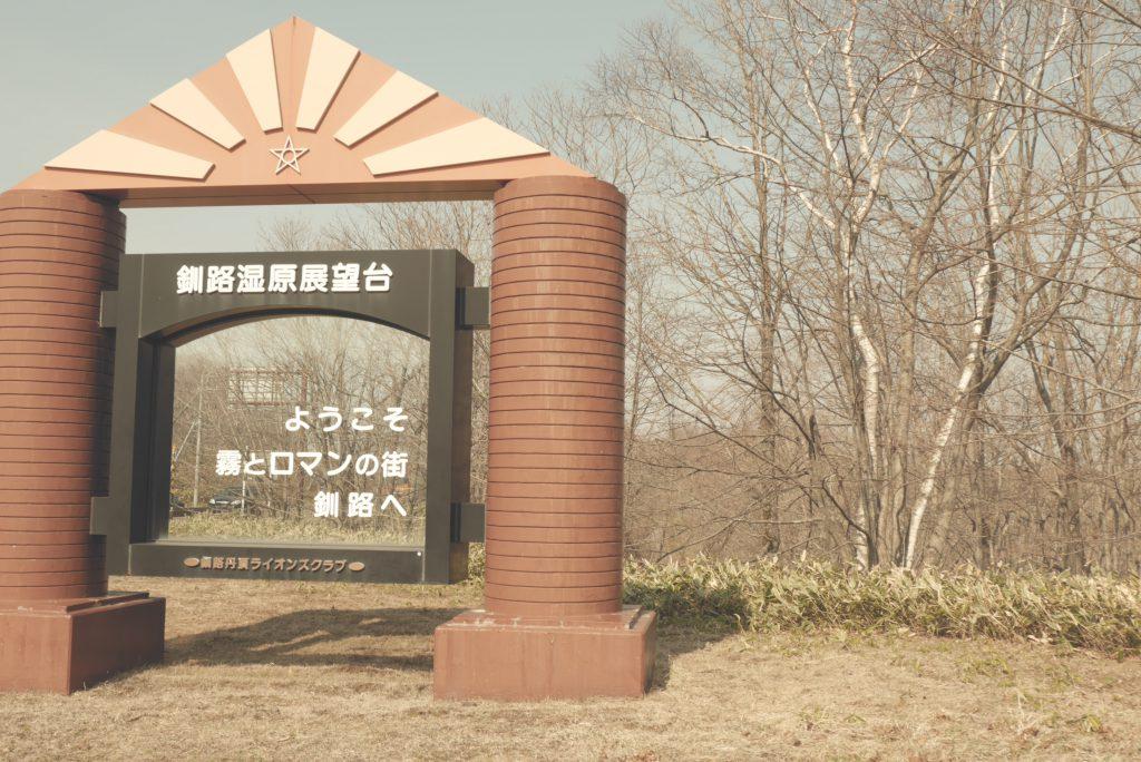 釧路湿原展望台入り口