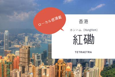 香港のホンハムのホテルに泊まってみた