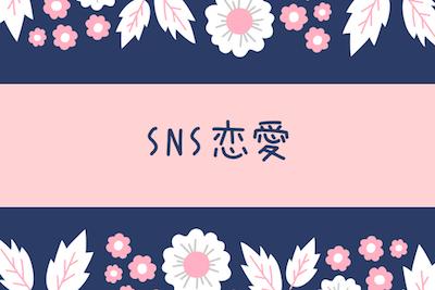 SNS恋愛
