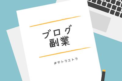 ブログ副業