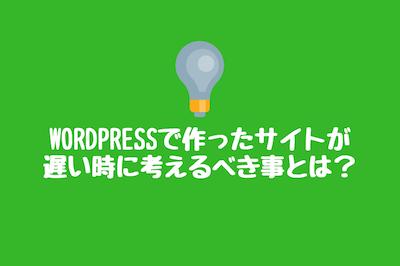 wordpressサイト遅い