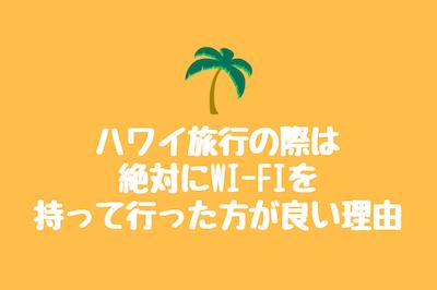 ハワイwi-fi