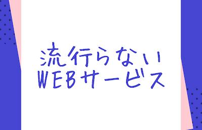 流行らないwebサービス