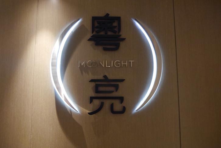 moonright2