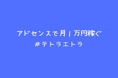 アドセンス月1万円