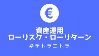 資産運用ローリスク・ローリターン