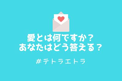 愛とは何ですか
