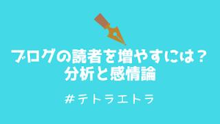 ブログ読者