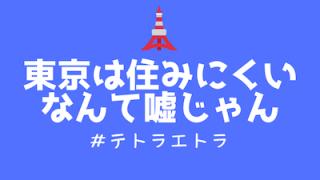 東京住みにくい
