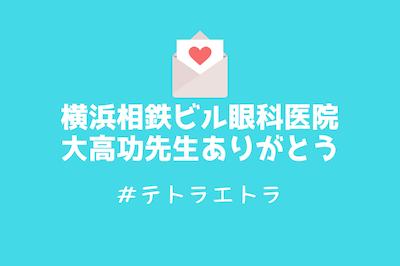 横浜相鉄ビル眼科医院