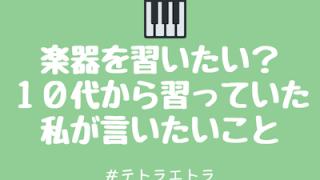 楽器を習いたい