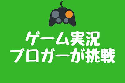 ゲーム実況ブロガー