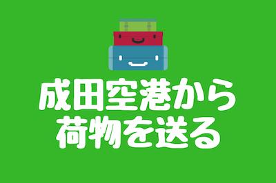 成田空港から荷物を送る