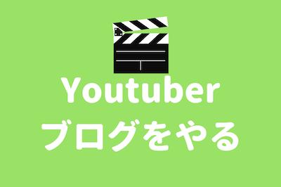 youtuberblog